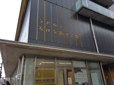 金沢市立 安江金箔工芸館